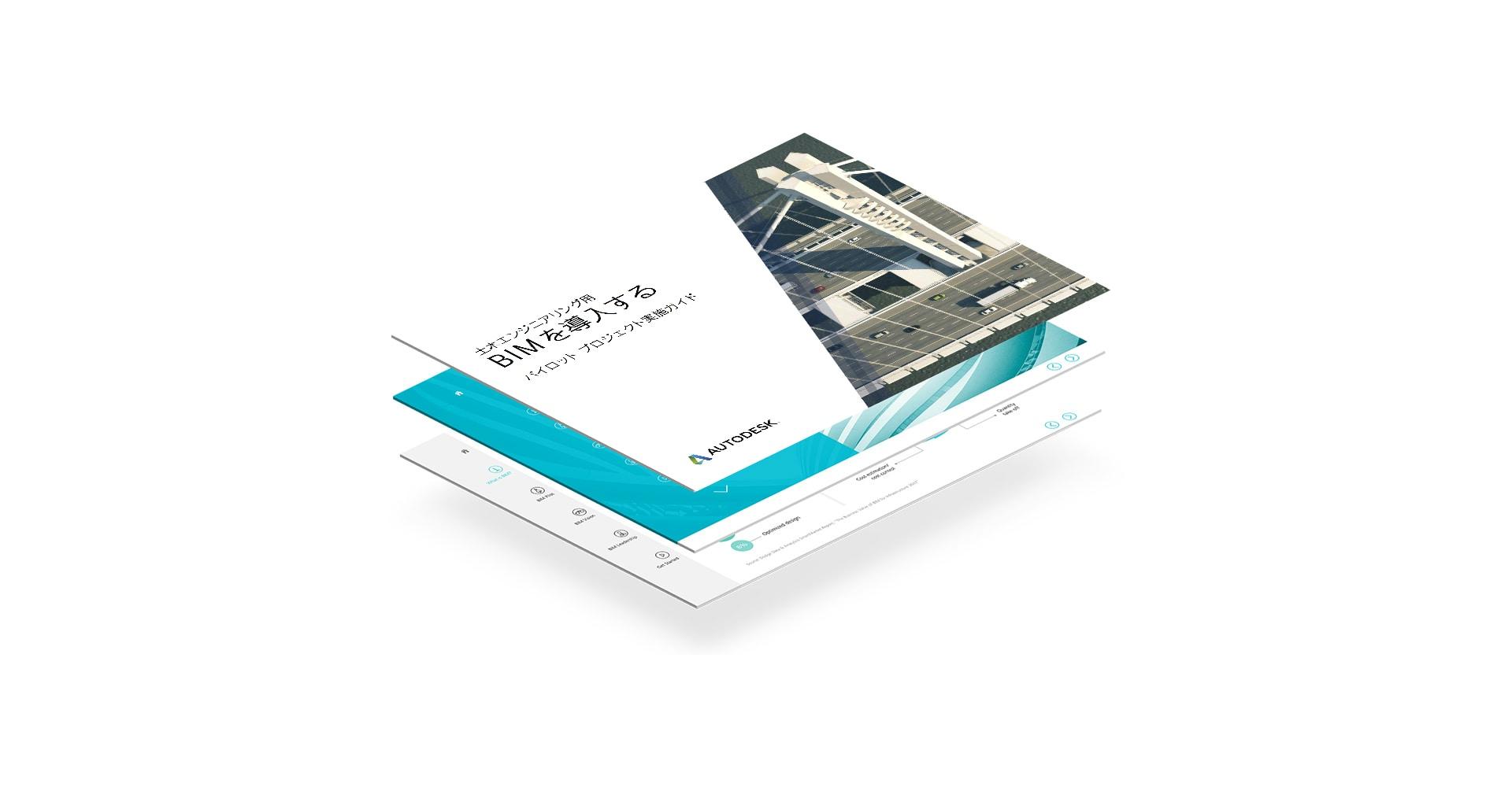 「建築設計への BIM 導入スタートアップ ガイド」eBook