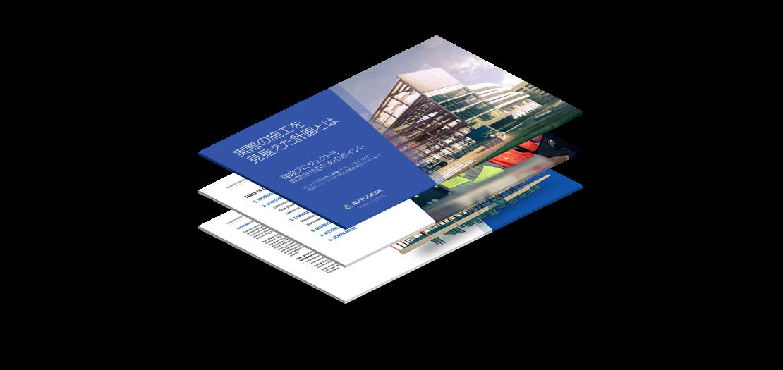 実際の施工を見据えた計画とは:施工準備に関する eBook