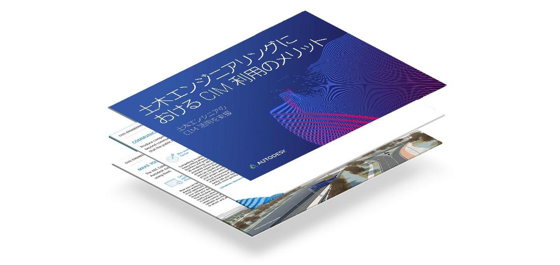 「土木エンジニアリングにおける CIM 利用のメリット」eBook