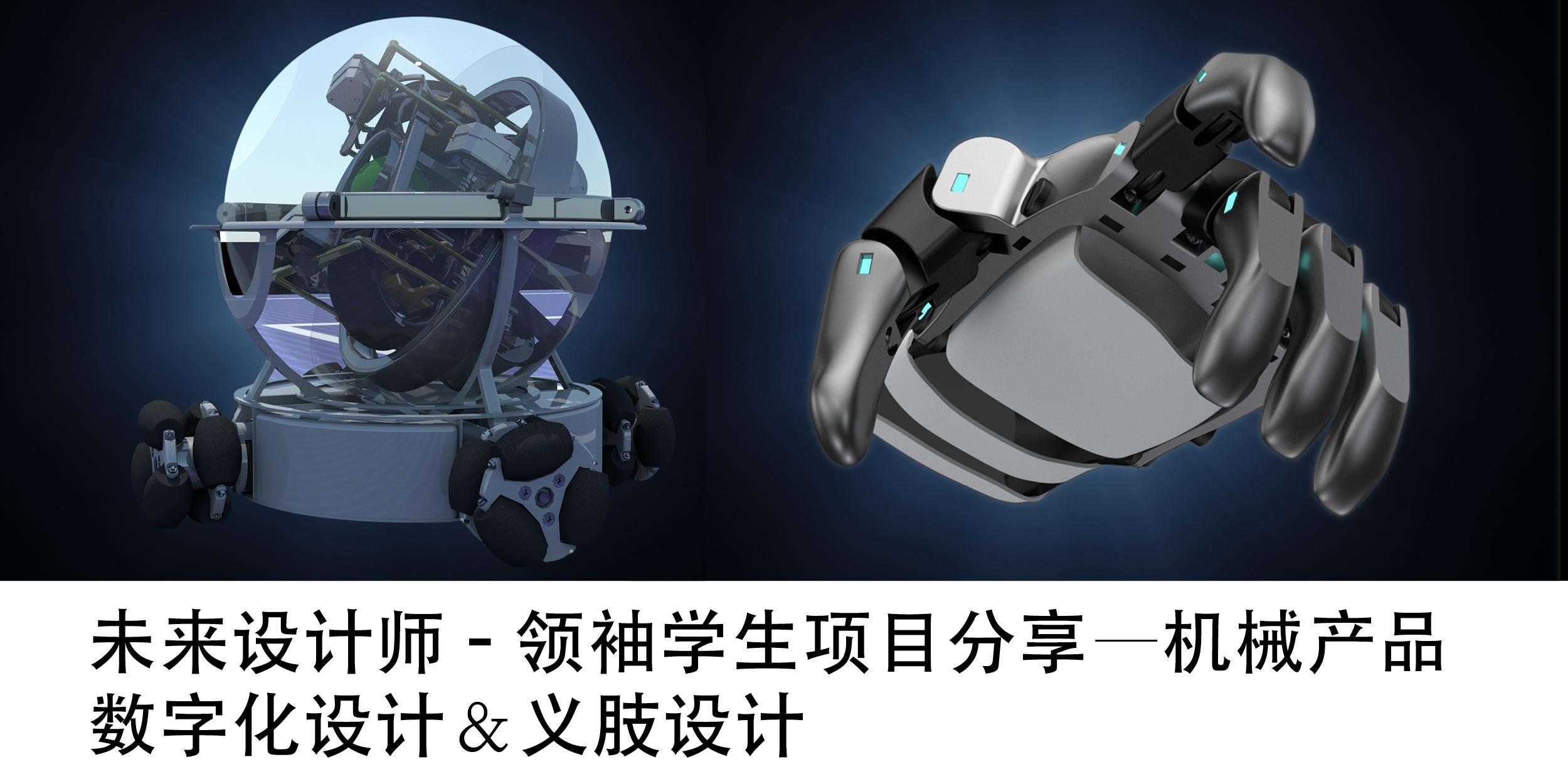 未来设计师-领袖学生项目分享—机械产品数字化设计&义肢设计