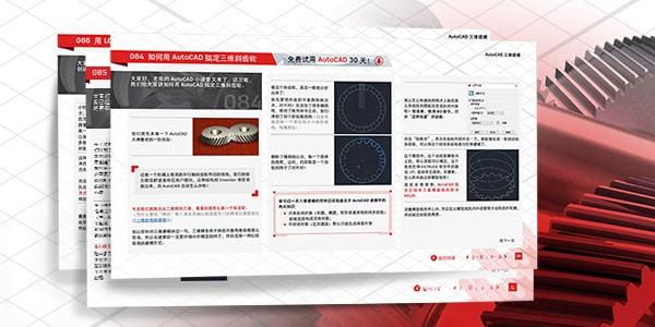 AutoCAD 三维建模教程