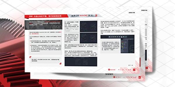 AutoCAD 新功能教程