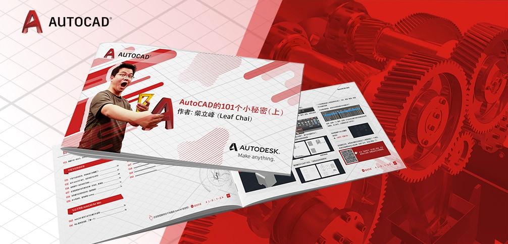 《AutoCAD 的101个小秘密(上)》