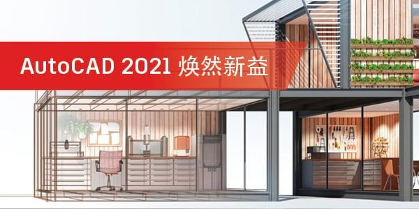 AutoCAD 2021 新功能在线研讨会精彩教程回顾