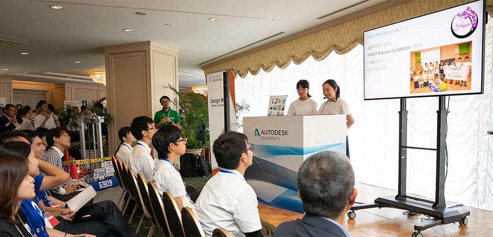 Autodesk University Japan 2018 での学生らによるプレゼンテーション
