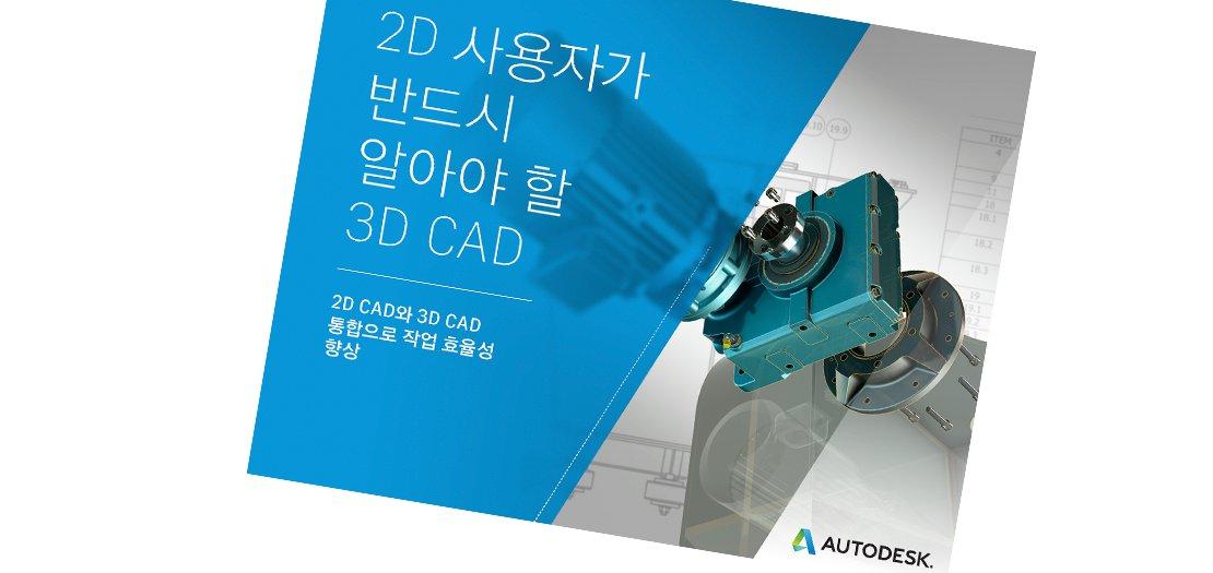 2D 사용자가 알아야 할 3D CAD