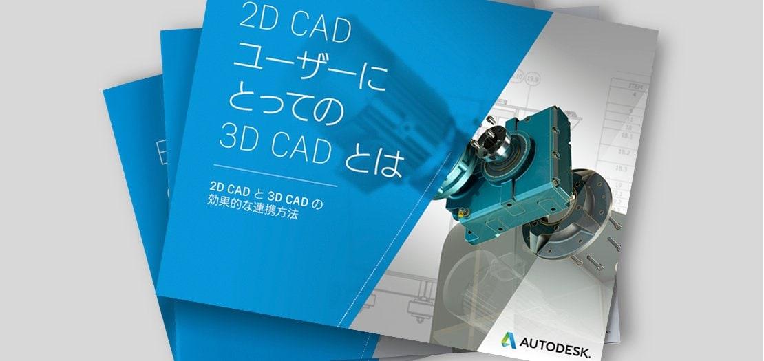 2D CAD ユーザーに 3D CAD が不可欠な理由