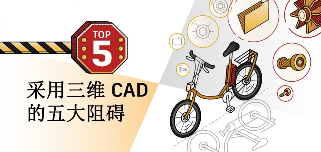 信息图:采用三维 CAD 的五大阻碍