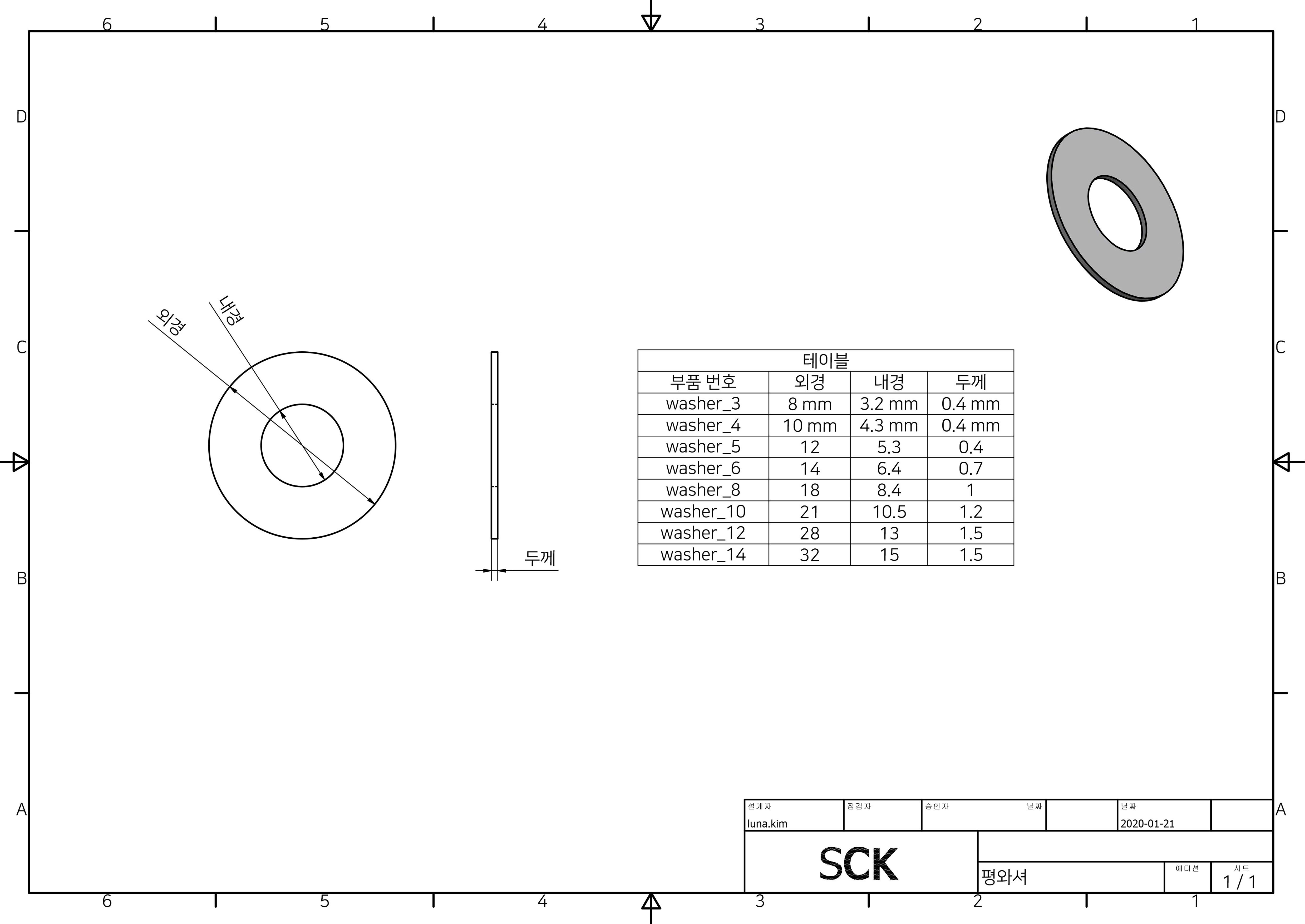 6. 형상이 비슷한 부품을 iPart로 한번에 모델링하고 관리하기