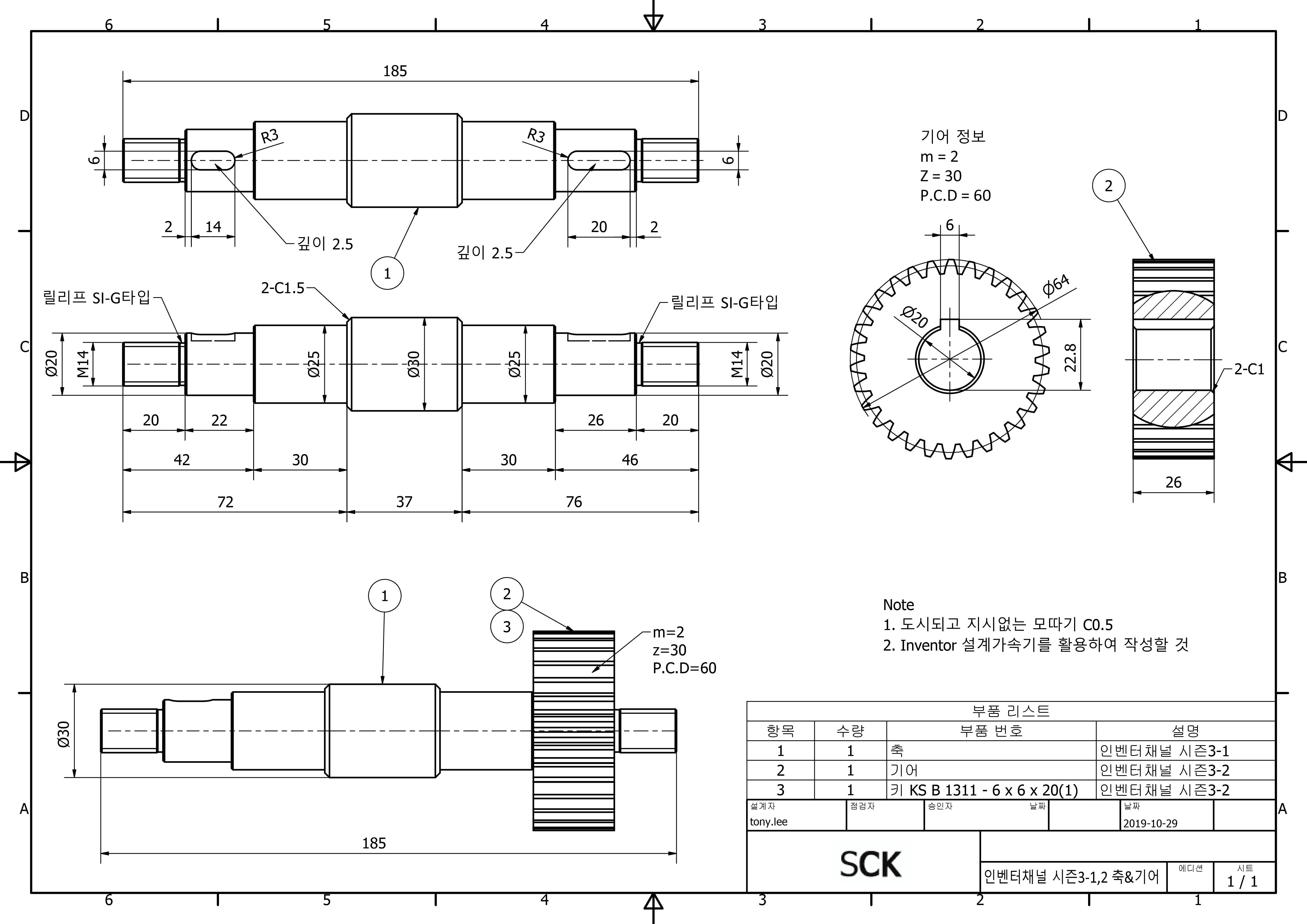 3. 설계가속기2탄 - 스퍼기어 자동 생성하기
