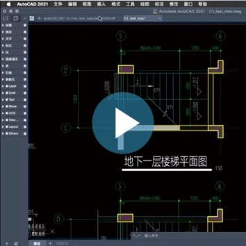 AutoCAD 2021 for Mac 简体中文版审核体验分享