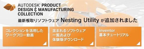 最新板取りソフトウェア Nesting Utility が追加されました