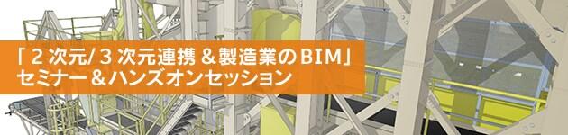 「2次元/3次元連携&製造業のBIM」セミナー&ハンズオン