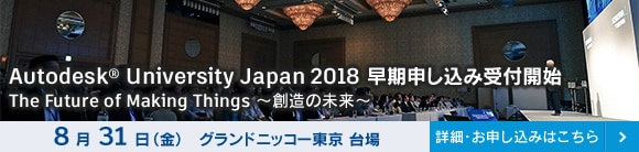 Autodesk® University Japan 2018 早期申し込み受付開始The Future of Making Things ~創造の未来~