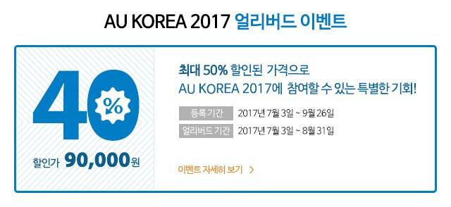 AU KOREA 2017