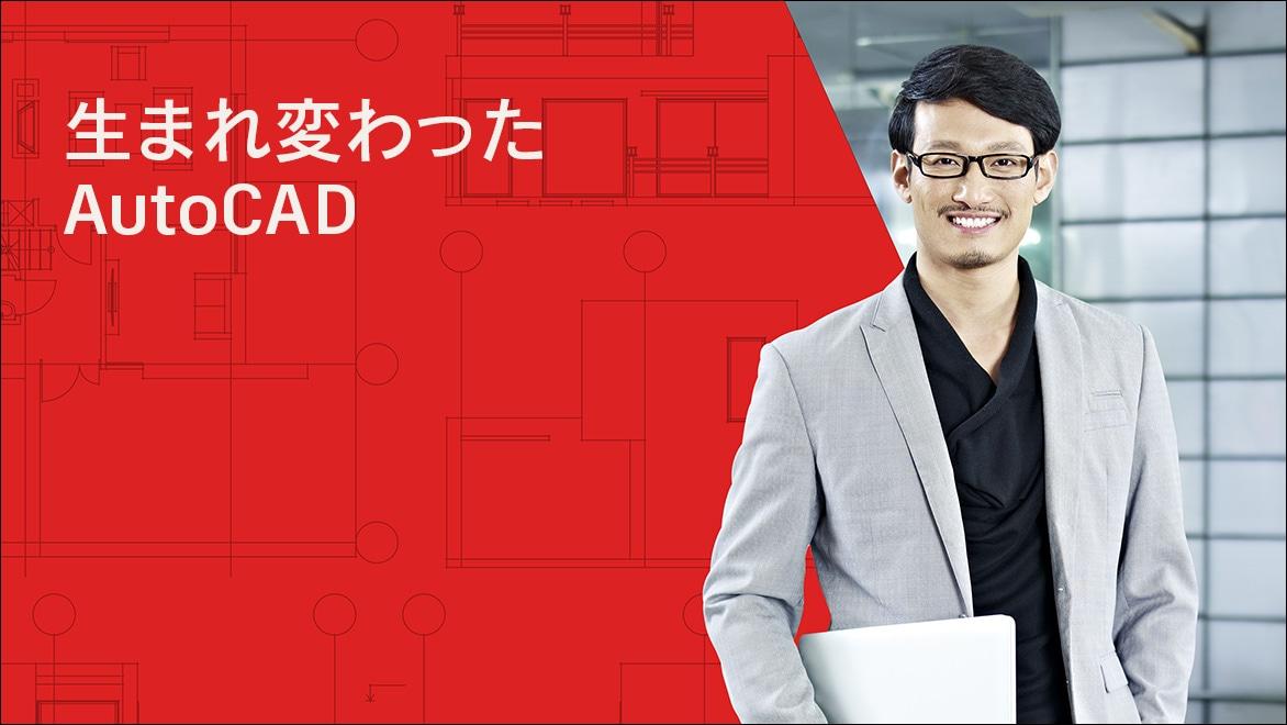 AutoCAD の設計図面を背景に立つ建築家の男性
