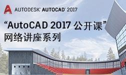 """""""AutoCAD 2017 公开课"""" 网络讲座系列"""
