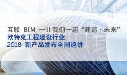 欧特克工程建设行业 2018 新产品发布全国?#27493;? title=