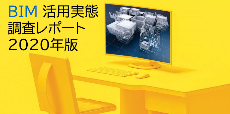 bim 3d building image on pc screen in a yellow room