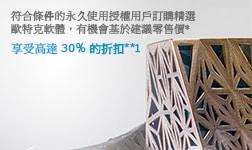 享受高達 30% 的折扣**