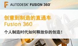 创意到制造的直通车-Fusion 360