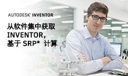 限时优惠,从软件集中获取 Inventor,基于 SRP* 计算,最高享受 30%** 的折扣