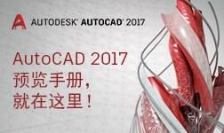 《AutoCAD 2017 预览手册》新功能、新技巧迅速掌握