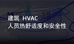 建筑 HVAC-人员热舒适度和安全性