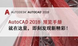 《下载《AutoCAD 2018 预览手册》, 即刻发现革新增强功能