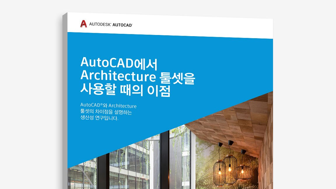 """AutoCAD에서 Architecture 툴셋을 사용할 때의 장점"" 연구의 표지 보기"