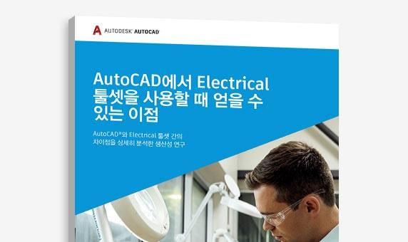 """AutoCAD에서 Electrical 툴셋을 사용할 때의 장점"" 연구의 표지 보기"
