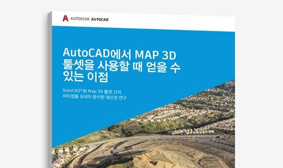"""AutoCAD에서 Map 3D 툴셋을 사용할 때의 장점"" 연구의 표지 보기"