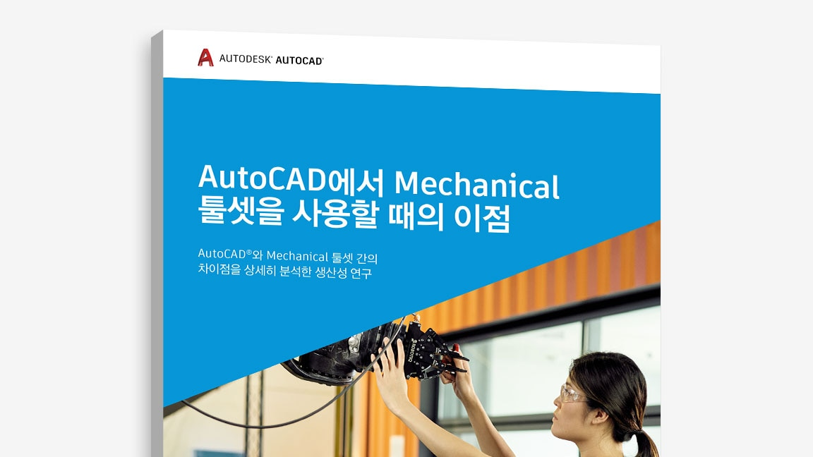 """AutoCAD에서 Mechanical 툴셋을 사용할 때의 장점"" 연구의 표지 보기"