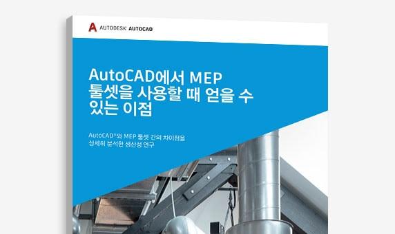 """AutoCAD에서 MEP 툴셋을 사용할 때의 장점"" 연구의 표지 보기"