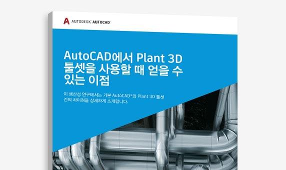"""AutoCAD에서 Plant 3D 툴셋을 사용할 때의 장점"" 연구의 표지 보기"