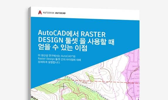"""""""AutoCAD에서 Raster Design 툴셋을 사용할 때의 장점"""" 연구의 표지 보기"""
