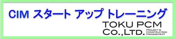 TOKU PCM CIM スタートアップトレーニングコース