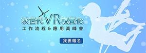 VR 視覺化工作流程 & 應用高峰會