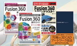 Fusion 360 選べるトレーニングプレゼント 購入者キャンペーン(DMS 東京 2017 出展記念