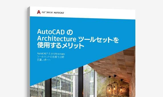 『AutoCAD で Architecture ツールセットを使用するメリット』調査の表紙のビュー