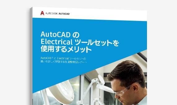 『AutoCAD で Mechanical ツールセットを使用するメリット』調査の表紙のビュー