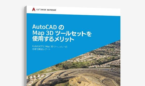 『AutoCAD で Map 3D ツールセットを使用するメリット』調査の表紙のビュー