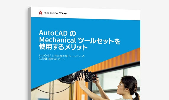 『AutoCAD で Electrical ツールセットを使用するメリット』調査の表紙のビュー