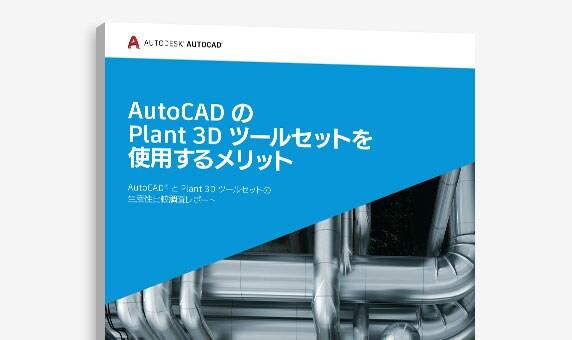 『AutoCAD で Plant 3D ツールセットを使用するメリット』調査の表紙のビュー