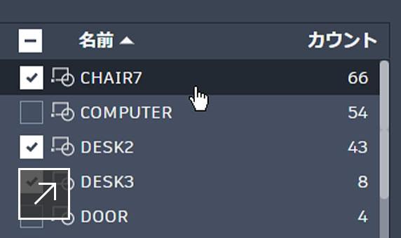 平面図の椅子をカウントできます。