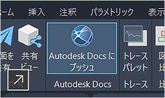 オフィス リノベーションの CAD 図面を Autodesk Docs にプッシュ。