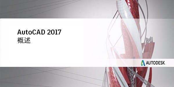 Autodesk AutoCAD for Mac 2017.2 破解版 - 强大的CAD设计绘图软件