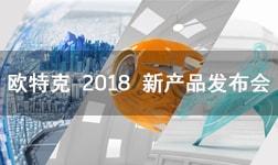 欧特克 2018 新产品发布会--2017 年 6 月 8 日精彩呈现