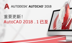 重要更新--AutoCAD 2018.1 已至