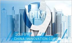 """2018 第九届""""创新杯""""建筑信息模型(BIM)应用大赛"""
